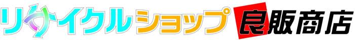 京都のリサイクルショップ良販商店のブログ