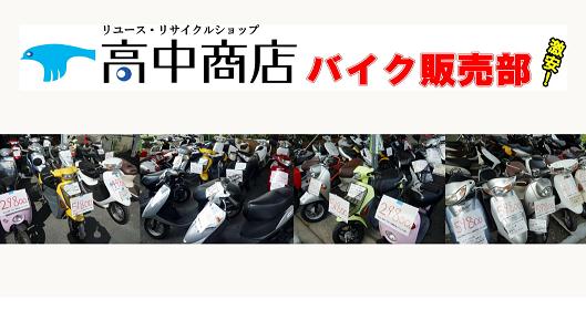 高中商店バイク販売部